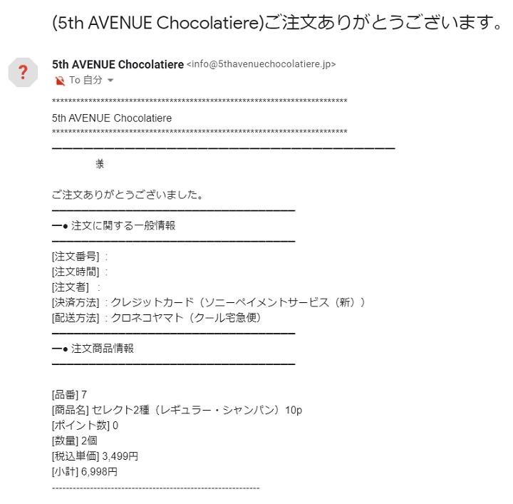フィフスアベニューチョコレート 購入方法 買い方