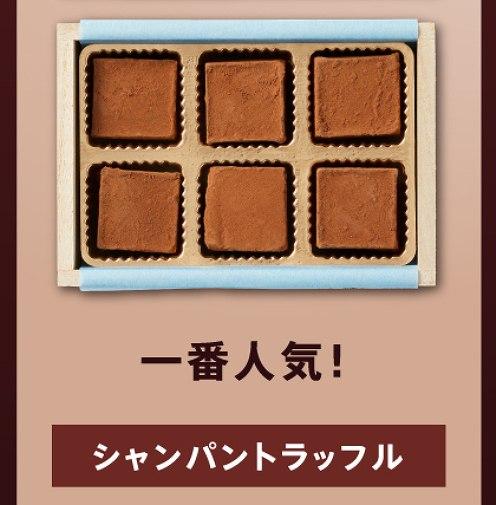 フィフスアベニューチョコレート ホワイトデー